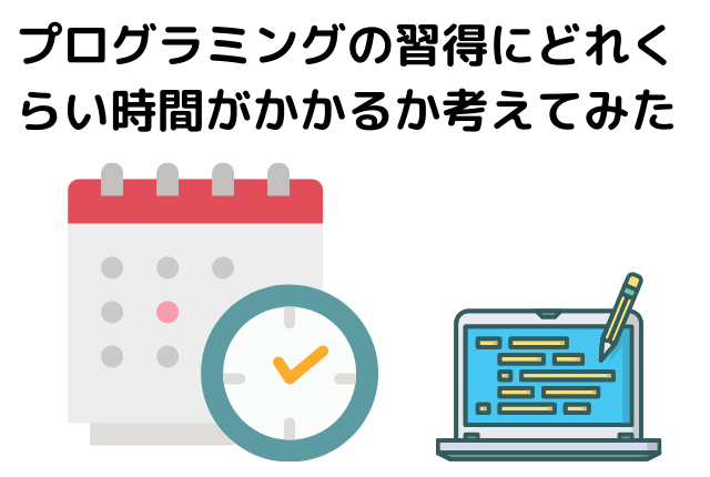 プログラミングの習得にどれくらい時間がかかるか