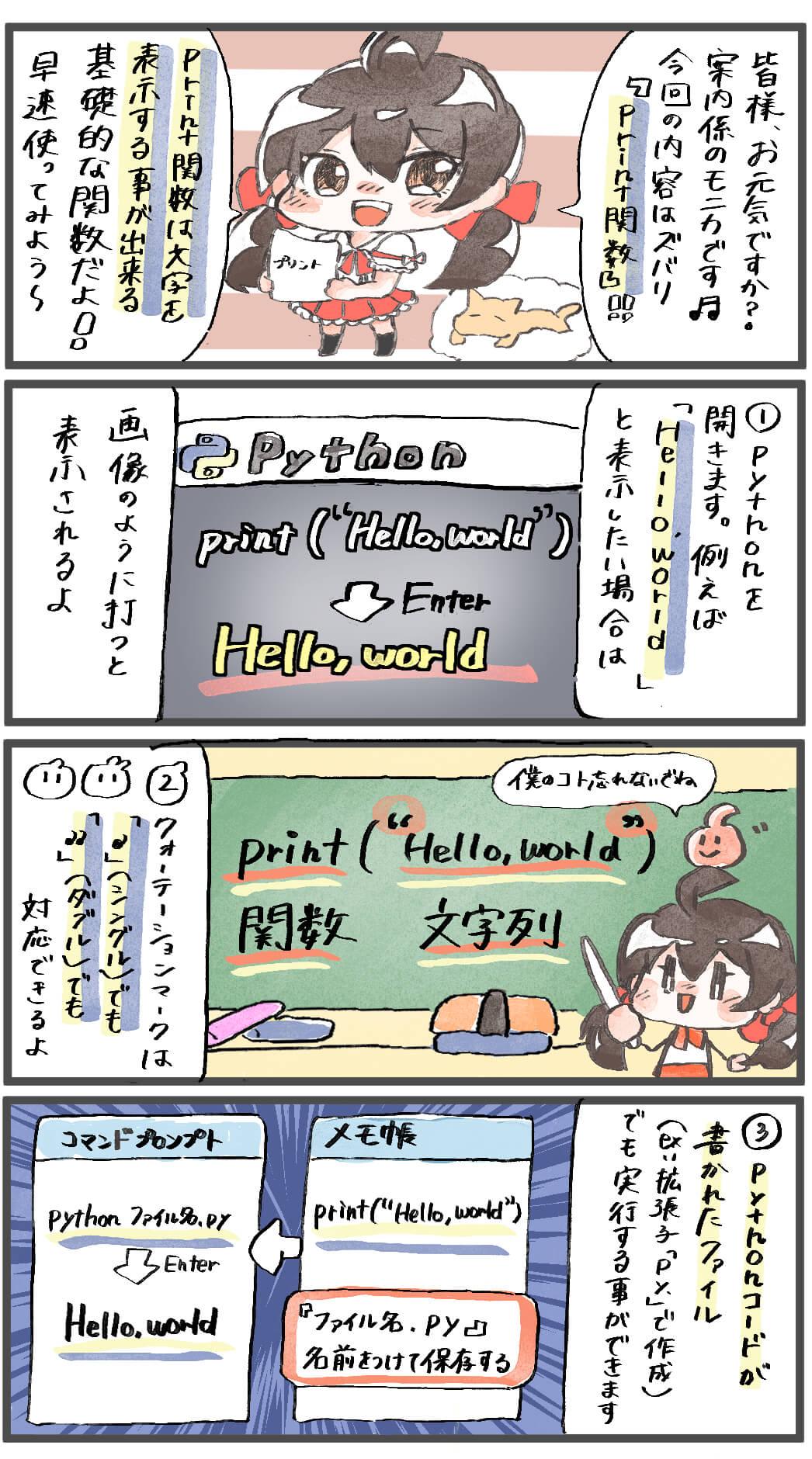 【漫画】PythonでHello Worldを実行する