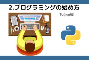 プログラミングの始め方
