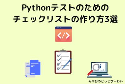 Pythonテスト