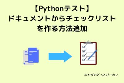 Pythonテストドキュメント